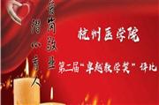 """杭州医学院第二届""""卓越教学奖""""评比"""