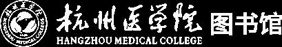 杭州医学院图书馆