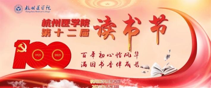 杭州医学院第十二届读书节隆重开幕